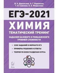 Химия. ЕГЭ-2021. Тематический тренинг. Задания базового и повышенного уровней сложности