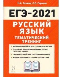 ЕГЭ-2021. Русский язык. Тематический тренинг. Модели сочинений. 10-11 классы