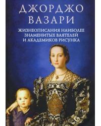Жизнеописания наиболее знаменитых ваятелей и академиков рисунка