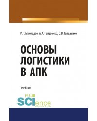 Основы логистики в АПК. Учебник