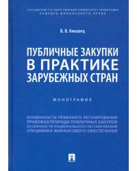 Публичные закупки в практике зарубежных стран. Монография