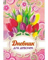 """Дневник для девочек """"Цветы"""""""