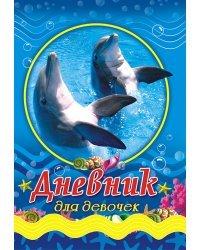 """Дневник для девочек """"Дельфины"""""""