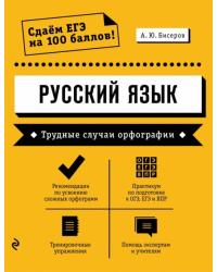 Русский язык. Трудные случаи орфографии