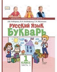 Русский язык. Букварь. Учебник. 1 класс. В 2-х частях. Часть 1. ФГОС
