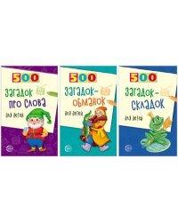 Комплект книг. 500 загадок для детей (количество томов: 3)