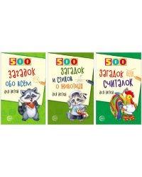 Комплект книг. 500 загадок обо всем для детей (количество томов: 3)