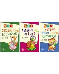 Комплект книг. 500 загадок по алфавиту для детей (количество томов: 3)
