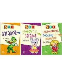 Комплект книг. 500 загадок, скороговорок, пословиц для детей (количество томов: 3)