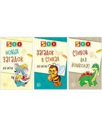 Комплект книг. 500 стихов и загадок для детей (количество томов: 3)