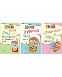 Комплект книг. 500 логопедических стишков для детей