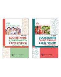Комплект книг. Воспитание дошкольников в духе русских культурных традиций (количество томов: 2)