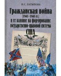 Гражданская война (1861-1865 гг.) и ее влияние на формирование государственно-правовой системы США