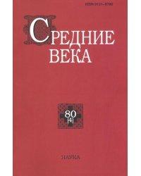 Средние века. Выпуск №80(4)/2019