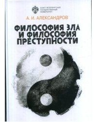 Философия зла и философия преступности: вопросы философии права, уголовной политики и уголовного процесса