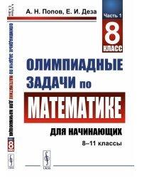 Олимпиадные задачи по математике для начинающих (8–11 классы). Часть 1. 8 класс