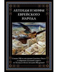 Легенды и мифы еврейского народа