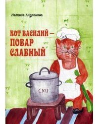 Кот Василий - повар славный