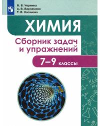 Химия. 7-9 классы. Сборник задачи упражнений