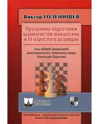Программа подготовки шахматистов юношеских и 3 взрослого разрядов