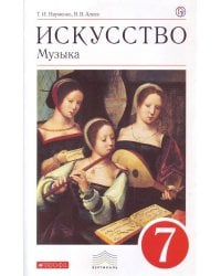 Искусство. Музыка. 7 класс. Учебник
