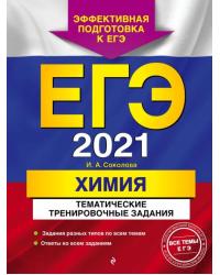 ЕГЭ-2021. Химия. Тематические тренировочные задания