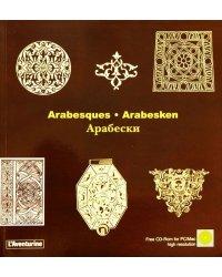 Арабески. Библиотека орнаментов