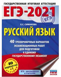 ЕГЭ-2021. Русский язык. 40 тренировочных вариантов экзаменационных работ для подготовки к единому государственному экзамену