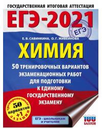 ЕГЭ-2021. Химия. 50 тренировочных вариантов экзаменационных работ для подготовки к единому государственному экзамену