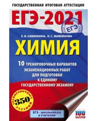 ЕГЭ-2021. Химия. 10 тренировочных вариантов экзаменационных работ для подготовки к единому государственному экзамену