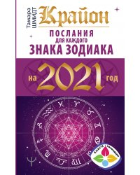 Крайон. Послания для каждого знака зодиака на 2021 год