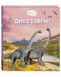 Динозавры! Загадки доисторических животных