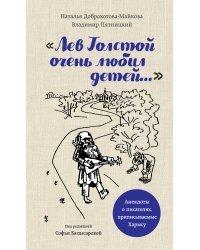 Лев Толстой очень любил детей... Анекдоты о писателях, приписываемые Хармсу