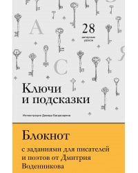 Блокнот с заданиями для писателей и поэтов от Дмитрия Воденникова