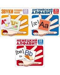 Комплект карточек. Буквы и звуки русского языка, английский и немецкий алфавит (количество томов: 3)