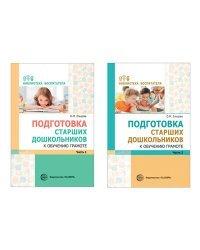 Комплект книг. Подготовка старших дошкольников к обучению грамоте (количество томов: 2)