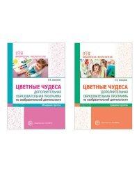 Комплект книг. Цветные чудеса. Дополнительная образовательная программа по изобразительной деятельности для младших дошкольников (количество томов: 2)