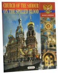 Альбом. Санкт-Петербург. Спас на Крови