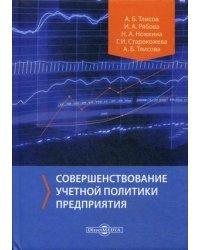 Совершенствование учетной политики предприятия