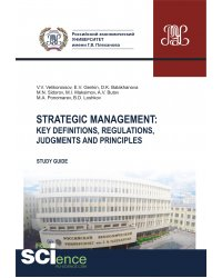 Strategic management. Key definitions, regulations, judgments and principles. Методическое пособие