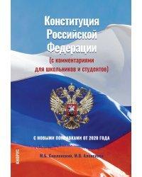 Конституция Российской Федерации (с комментариями для школьников и студентов). С новыми поправками от 2020 года. Нормативная литература