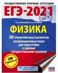 ЕГЭ-2021. Физика. 30 тренировочных вариантов экзаменационных работ для подготовки к единому государственному экзамену