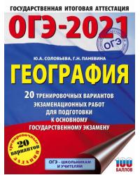 ОГЭ-2021. География. 20 тренировочных вариантов экзаменационных работ для подготовки к основному государственному экзамену