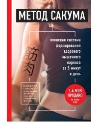 Метод Сакума. Японская система формирования здорового мышечного каркаса за 5 минут в день