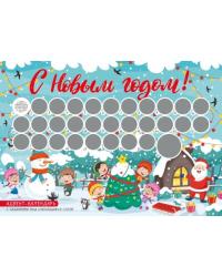 С Новым годом! Адвент-календарь с заданиями под стирающимся слоем