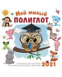 Мой милый полиглот. Календарь для изучения иностранных языков с ребенком на 2021 год