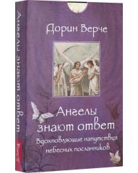 Ангелы знают ответ. Вдохновляющие напутствия небесных посланников. 44 карты