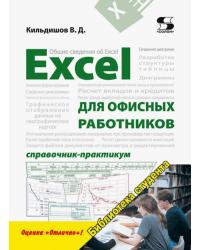 Excel для офисных работников. Справочник-практикум