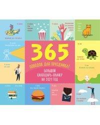 365 поводов для праздника! Календарь настенный на 2021 год
