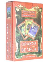 Оракул Велеса. 54 карты + инструкция